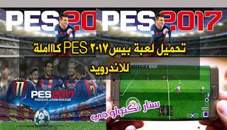 لعبة كرة القدم بيس PES 2017 للاندرويد كاملة مجاناً
