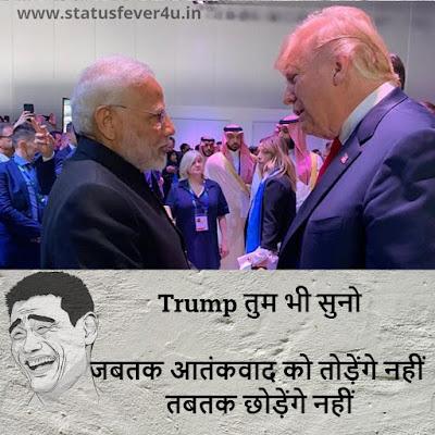 जबतक आतंकवाद को तोड़ेंगे नहीं politician meme india 2019