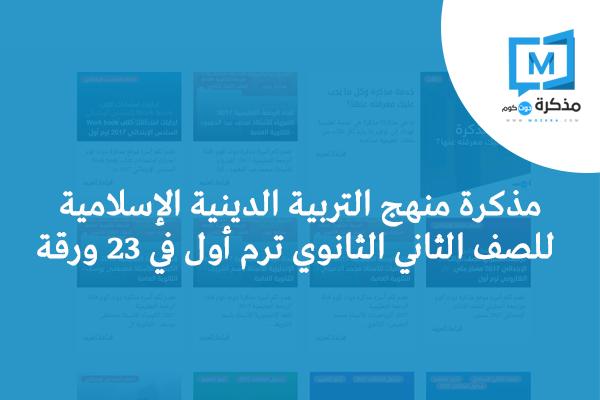مذكرة منهج التربية الدينية الإسلامية للصف الثاني الثانوي ترم أول في 23 ورقة