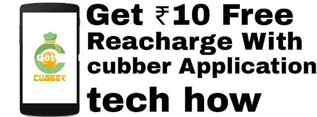 Get ₹10 Free Reacharge With cubber Application