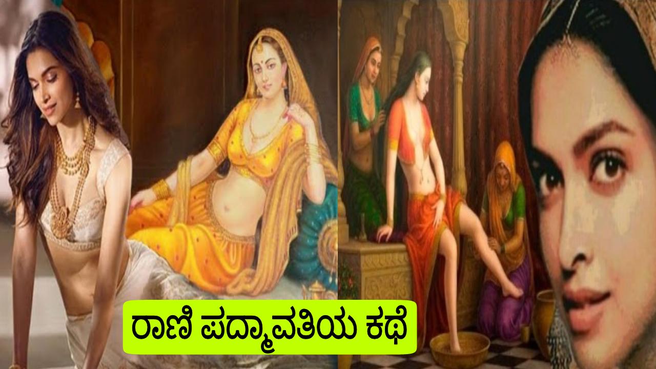 ರಾಣಿ ಪದ್ಮಾವತಿಯ ಕಥೆ : Story of Rani Padmavati in Kannada