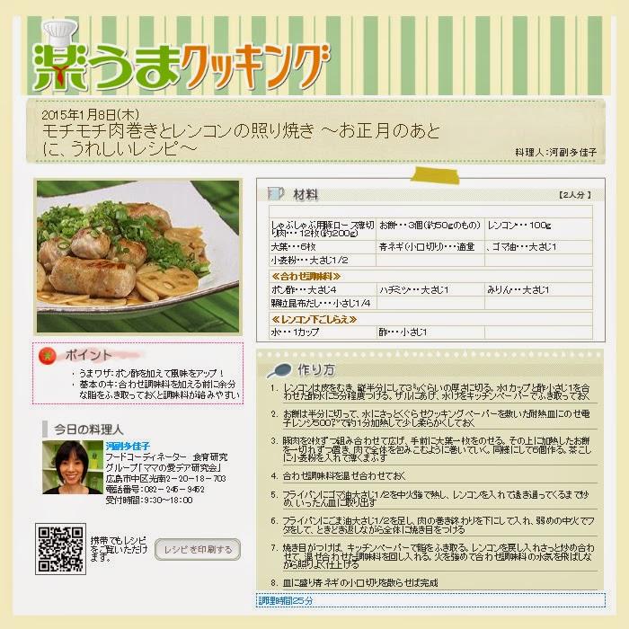 http://www.rcc-tv.jp/imanama/ryori/?d=20150108