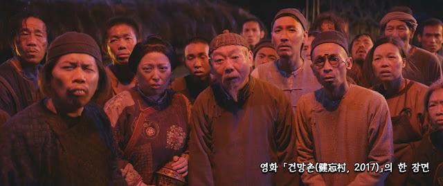 건망촌(健忘村: The Village of No Return) scene 01
