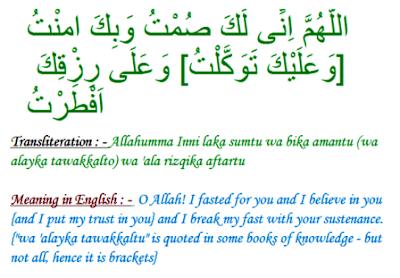 ramadan dua before fasting ramadan dua before iftar