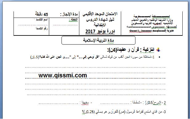 الامتحان المحد الإقليمي التربية الإسلامية