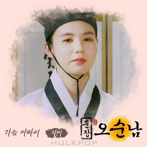 Gilme – Teacher Oh Soon Nam OST Part.3
