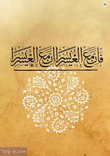 صور مكتوب عليها آيات من القرأن الكريم , أجمل صور وخلفيات دينية عليها آية من القرأن الكريم