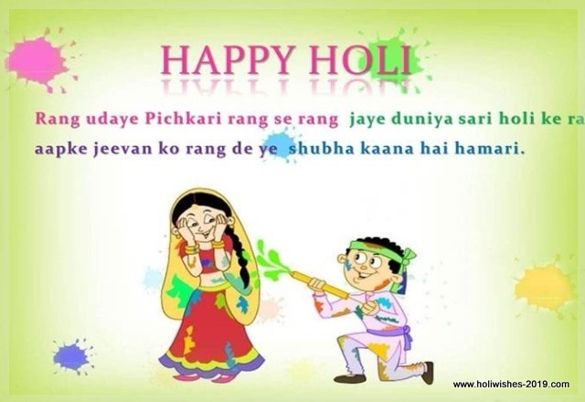 HAPPY HOLI WISHES 2019 FOR FRIENDS, RELATIVES, WHATSAPP STATUS