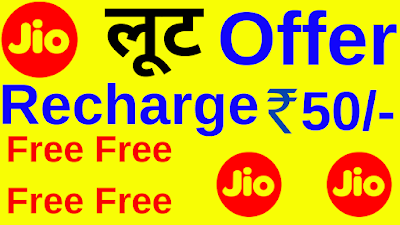 Jio Rs.50/- Free Recharge