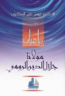 تحميل كتاب رباعيات مولانا جلال robay.PNG