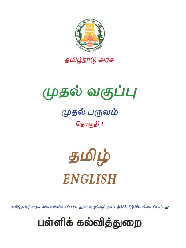 Tamilnadu New School Books and Ebooks Download ~ TRB TNPSC