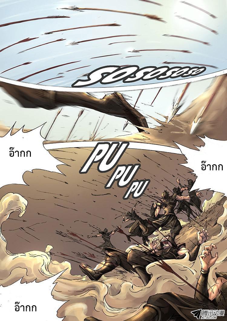 อ่านการ์ตูน Tangyan in the other world 4 ภาพที่ 22