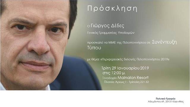 Ο Γιώργος Δέδες ανακοινώνει επίσημα την υποψηφιότητα του στην Τρίπολη