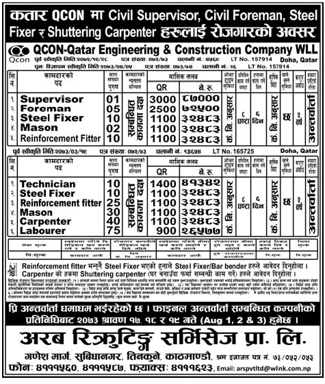 Free Visa, Free Ticket, Jobs For Nepali In QCON, QATAR Salary -Rs.72,000/
