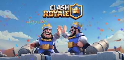 تنزيل كلاش رويال Clash Royale Apk مهكرة 2019 آخر إصدار