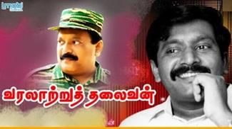 History of Tamil National Leader Prabhakaran | Saattai