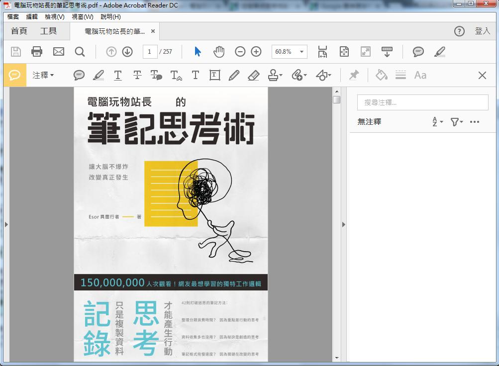foxit pdf editor 破解 版