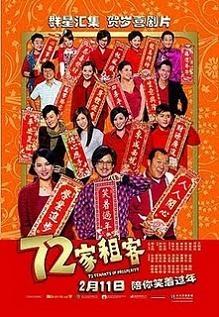 72 Khách Trọ - 72 Tenants of Prosperity (2010)