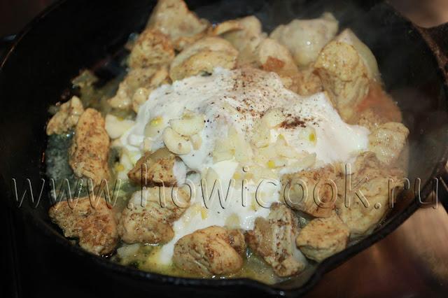 рецепт куриного филе в сметане с пошаговыми фото