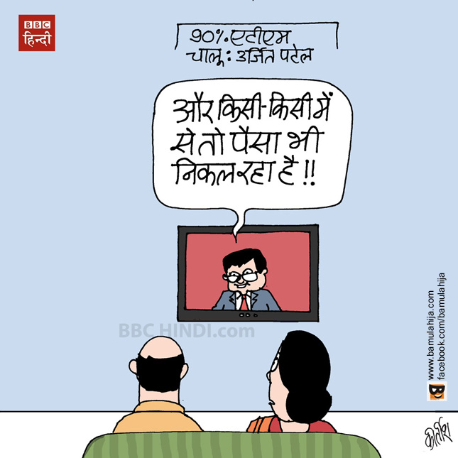 urjit patel cartoon, demonetization, Rs 500 Ban, Rs 1000 Ban, cartoonist kirtish bhatt, best indian cartoons, indian political cartoon, cartoons on politics