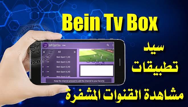تحميل التطبيق الخرافي Bein Tv Box الجديد لمشاهدة القنوات الرياضية المشفرة مجانا