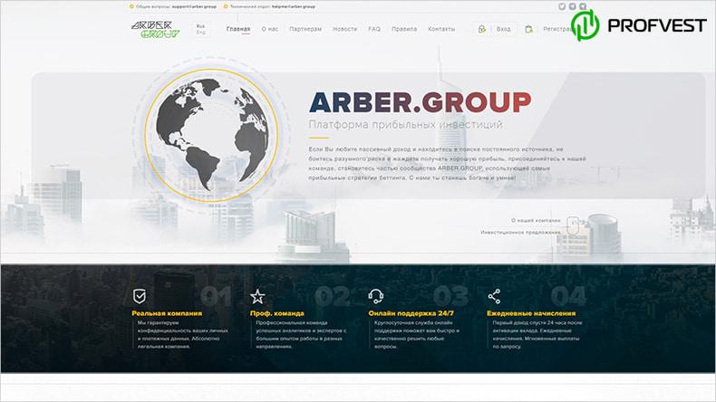 Подключение новой платежки в Arber Group