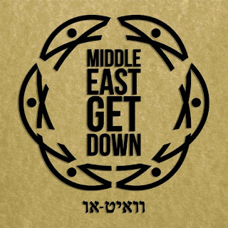 WhiteO - Middle East Get Down (2016)
