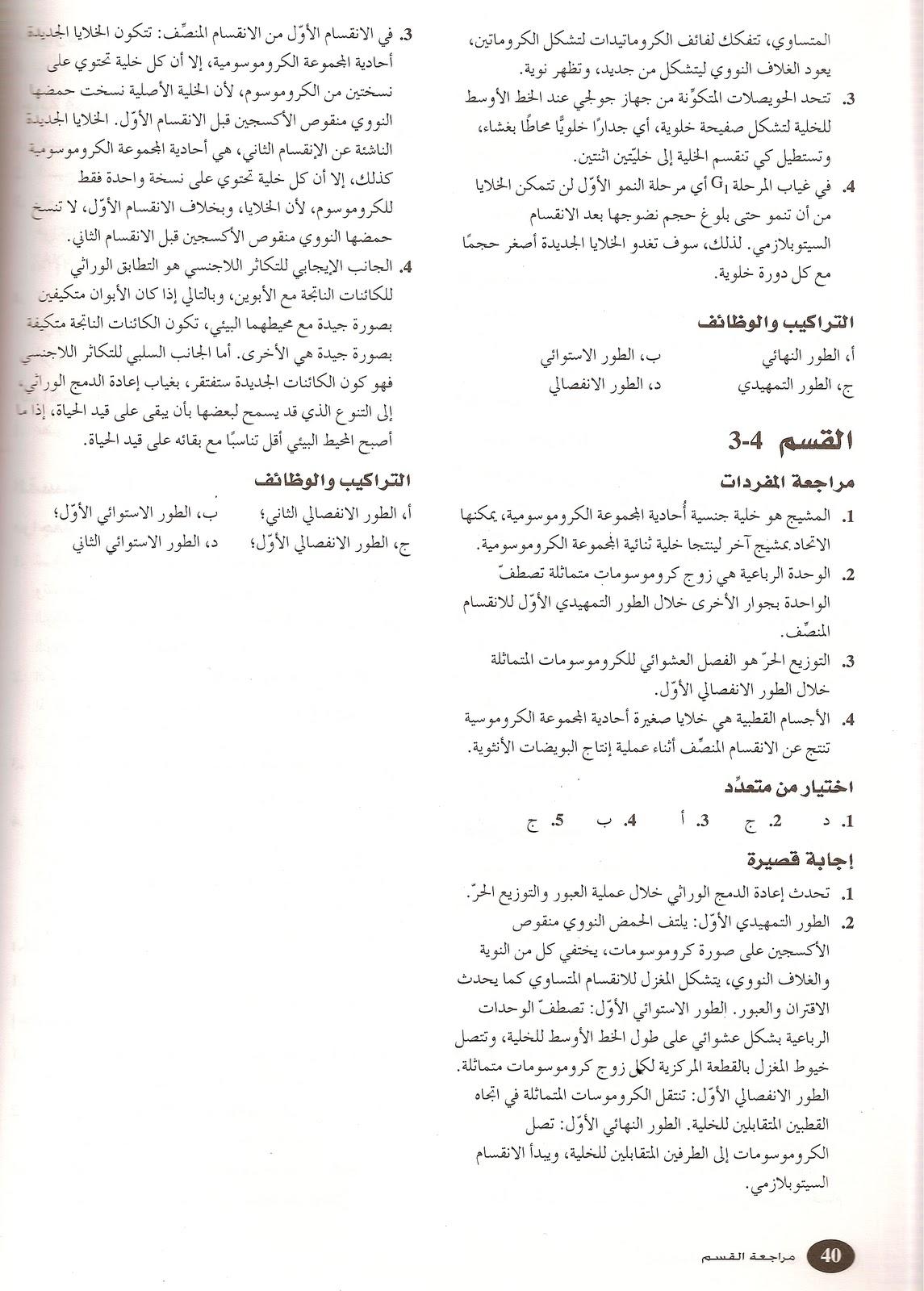 حل كتاب الاحياء للصف العاشر الفصل الاول