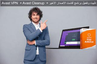 تثبيت وتفعيل برنامج أفاست الإصدار الاخير2017 + VPN + Cleanup