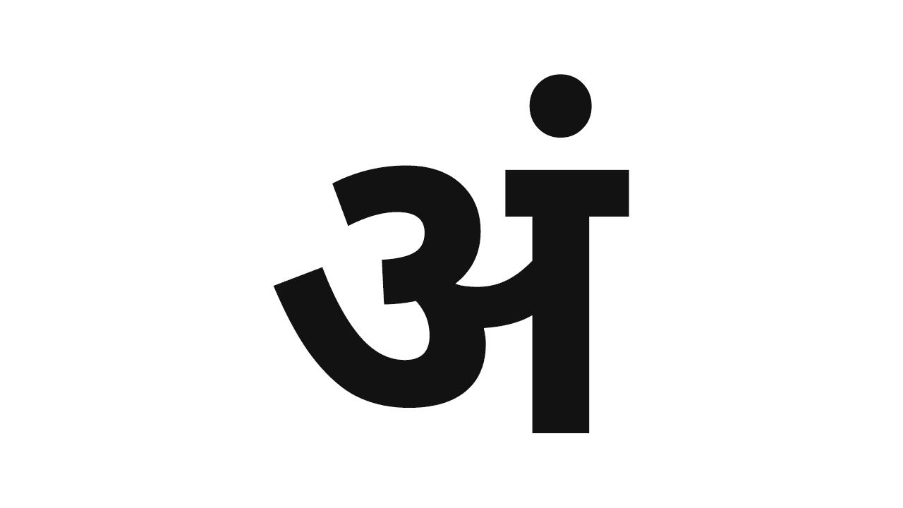 अं आद्याक्षरावरून मुलांची नावे | am Marathi Baby Boy names by initial