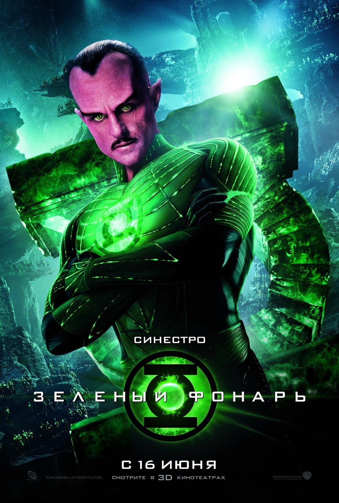 Green Lantern | Teaser Trailer Green Lantern Movie Poster
