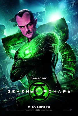 L'escroc Sinestro - Film Green Lantern