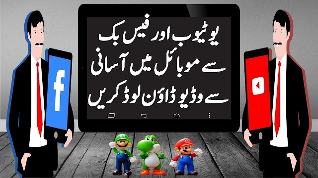 HOW TO DOWNLOAD VIDEO FROM YOUTUBE AND FACEBOOK IN MOBILE EASILY