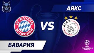 Аякс – Бавария прямая трансляция онлайн 12/12 в 23:00 по МСК.