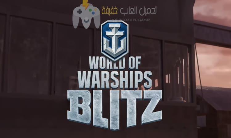 تحميل لعبة السفن الحربية World of Warships للكمبيوتر والاندرويد