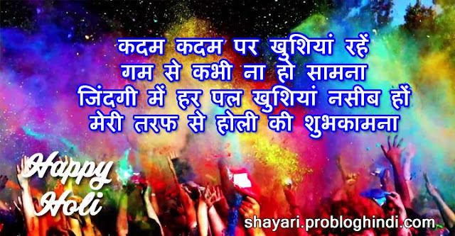 Romantic Holi Love Shayari For Girlfriend