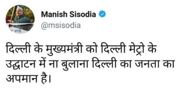 manish-sisodia-tweet