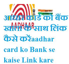 {आधार कार्ड को बैंक खाता के साथ लिंक कैसे करें?} aadhar card ko Bank se kaise Link kare
