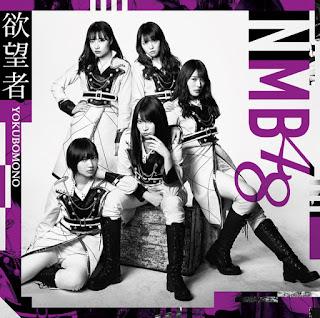 NMB48-Team-M- 四字熟語ガールズ-歌詞
