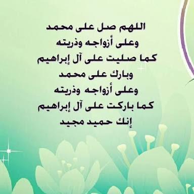 Syiah anti Shalawat kepada istri nabi*