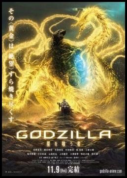Godzilla – O Devorador de Planetas Torrent 720p / 1080p Dublado/ Dual Áudio (2019)
