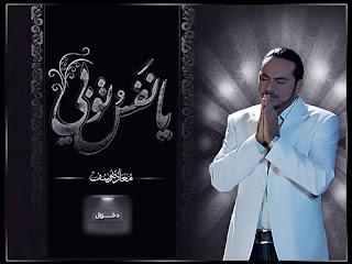 Moad Youssef-Ya nafsa toubi
