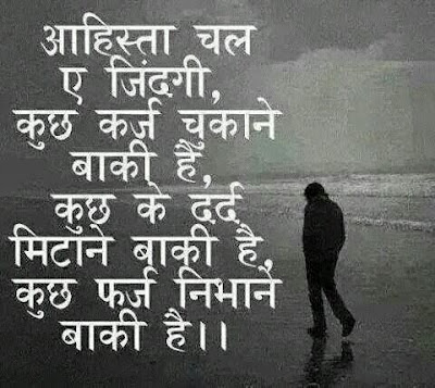 Hindi Sad Quotes About Life | Status On Sad Mood In Hindi