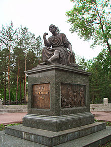 Photograph of  Monument to Gavrila Derzhavin in Kazan