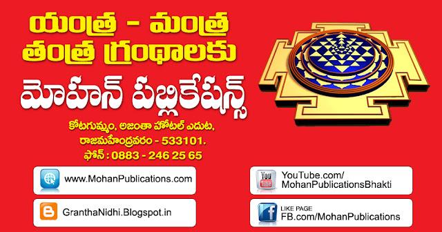 mantra tantra yanta  bhaktipustakalu BhaktiPustakalu granthanidhi mohanpublications bhakthi తెలుగు పుస్తకాలు_భక్తి పుస్తకాలు