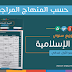 أحدث توزيع سنوي لمادة التربية الإسلامية للمستوى الأول ابتدائي