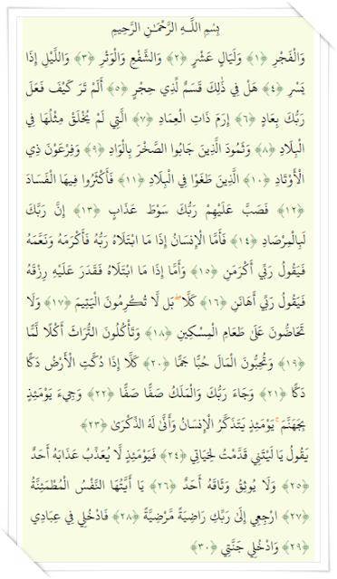 Al Quran : Surat Al Al Fajr
