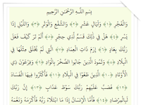 089 Al Quran : Surat Al Al Fajr Terjemah dan Tafsir Jalalayn