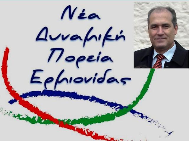 Τ. Τόκας: Να δοθεί η λίστα με τα έργα που έγιναν με τα 250.000€ που χρηματοδοτήθηκε ο Δήμος Ερμιονίδας