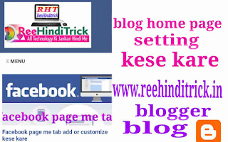 Blog home page setting kese kare 1